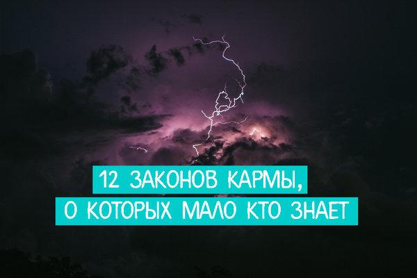 Двенадцать законов кармы, о которых мало кто знает. 13223.jpeg