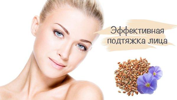 Эффективная подтяжка кожи лица с помощью маски из семени льна. 13465.jpeg